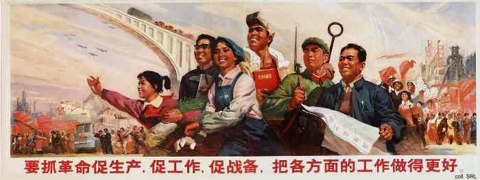 China's Great Leap Forward slogan